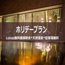スーパーホテル千葉・市原【ホリデープラン】
