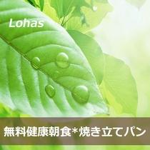 スーパーホテル千葉・市原【無料健康朝食】