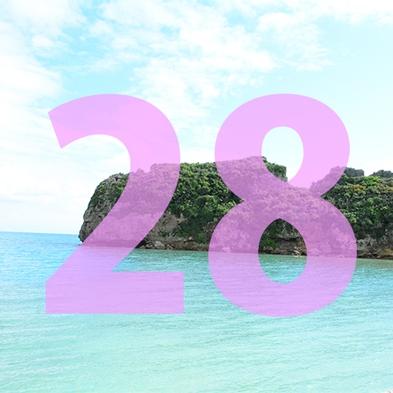 【さき楽28】ベストな宿泊日をお得に先取り!【素泊まり】