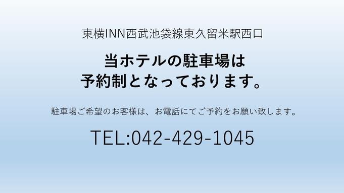 ★3連泊ECOプラン禁煙ツイン