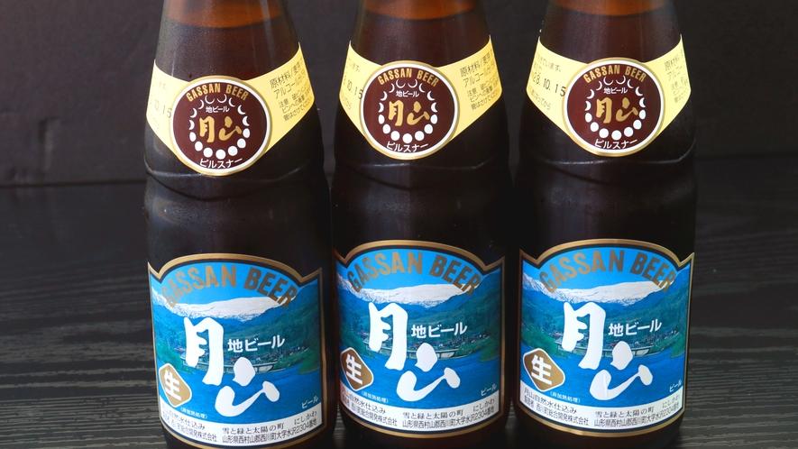 【地酒】月山の美味しい水で作る地ビールも人気。