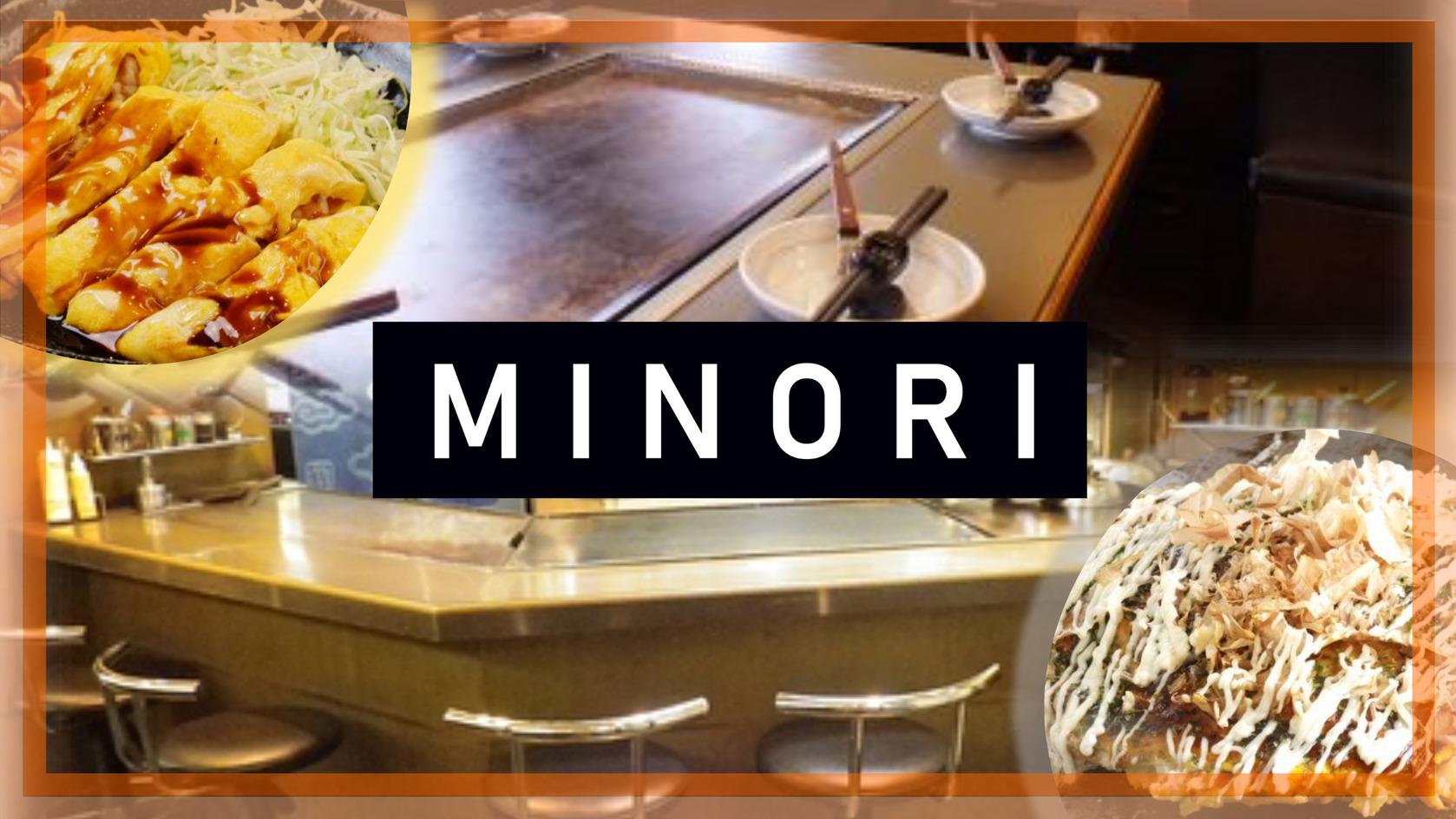 「MINORI(お好み焼き)」