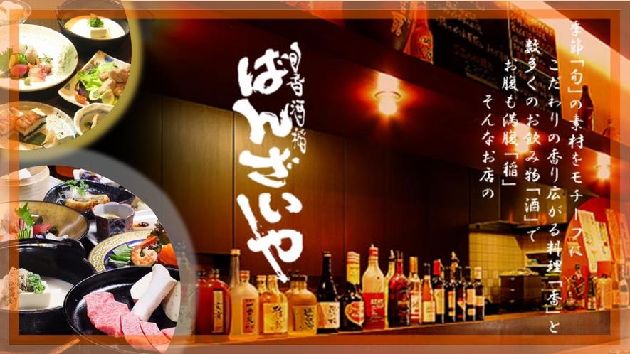 「旬香酒稲 Banzaiya(ばんざいや)」