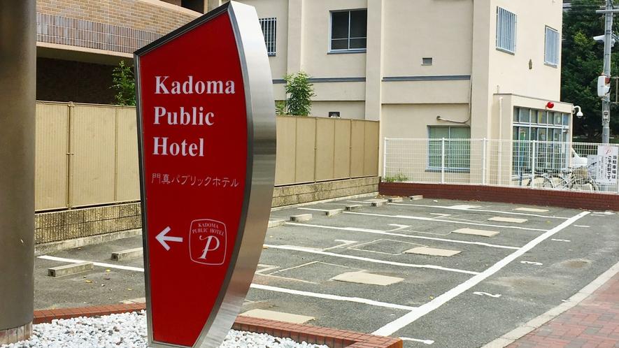 ホテル有料駐車場(電話予約制)