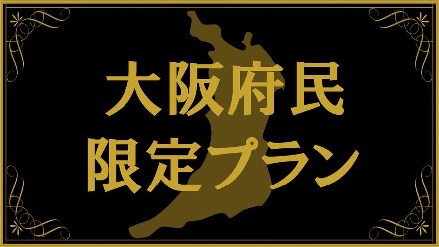 【大阪府民限定】お部屋でゆったり♪最大24時間STAYプラン