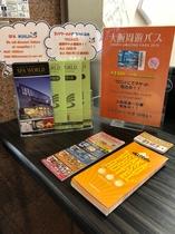 【サービス】スパワールドチケットと大阪一日周遊パスはフロントにて絶賛販売中!