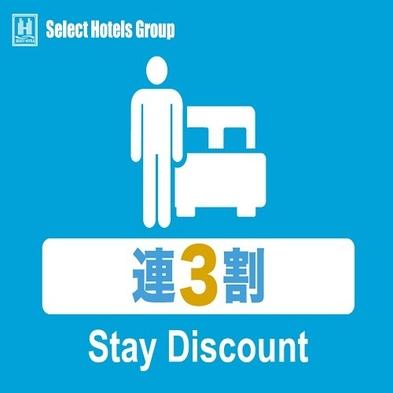 【連泊割3】5%off☆素泊まりプラン☆駐車場無料☆Wi-Fi無料接続可能♪