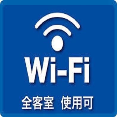 BEST RATE素泊まりプラン☆駐車場無料☆Wi-Fi無料接続可能♪