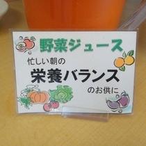 ♪スッキリ野菜ジュース♪
