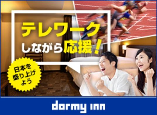 【24時間STAY】テレワークしながら応援!日本を盛り上げよう。13時イン13時アウト朝食付