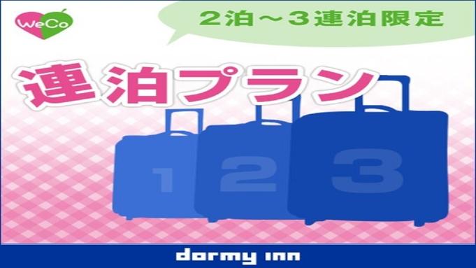 【連泊割◆朝食付】2連泊以上のwecoプラン<Wi-Fi&ランドリー無料>