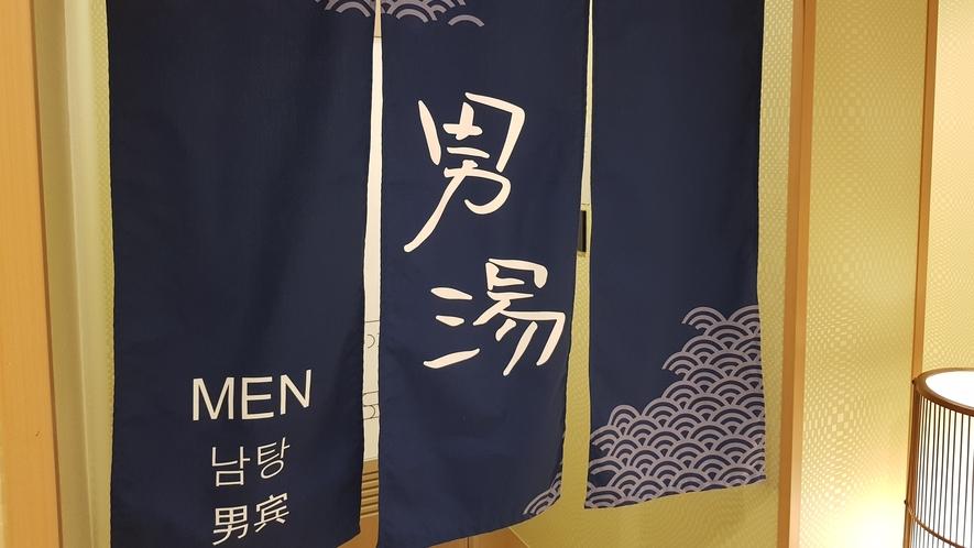 【花風の湯】大浴場 (2階)・営業時間15:00~翌10:00