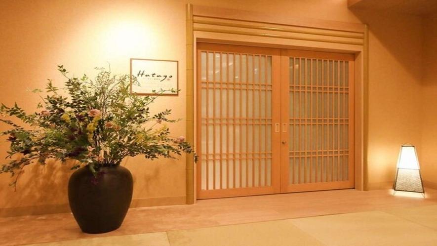 【Hatago】1F・レストラン 営業時間 07:00~09:00 (最終入店 08:45)