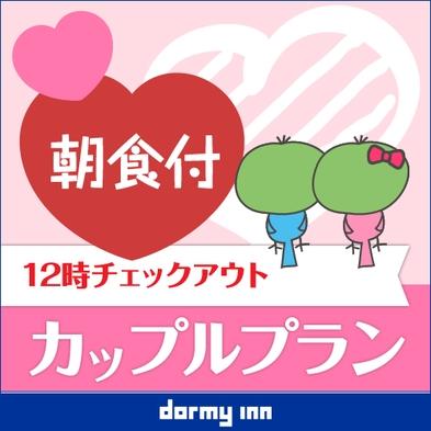 【カップル限定】☆カップル☆応援プラン12時チェックアウト♪《朝食付》