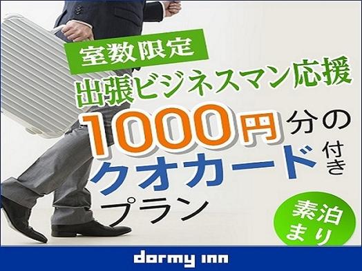 【ビジネス応援!】クオカード1,000円分付プラン♪〜素泊まり〜