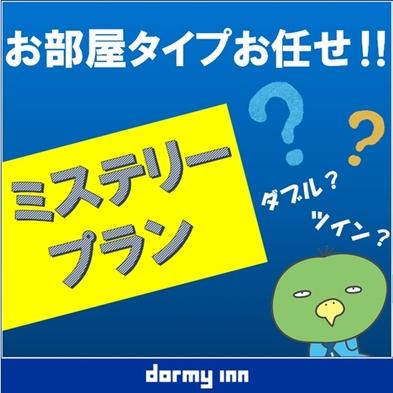 【平日室数限定】ツインルームお部屋おまかせプラン(朝食付)