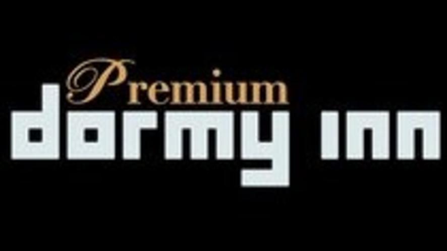 ◆ドーミーインPREMIUM