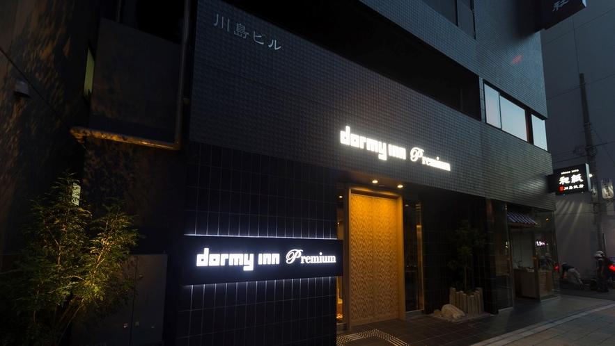 ◆ドーミーイン東京小伝馬町エントランス