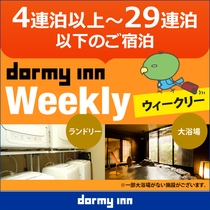 【Weeklyプラン】