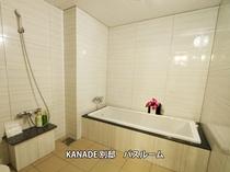 KANADE別邸 バスルーム