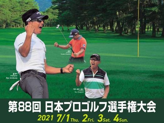 【7/1〜4 日光開催】日本プロゴルフ選手権大会観覧チケット付き