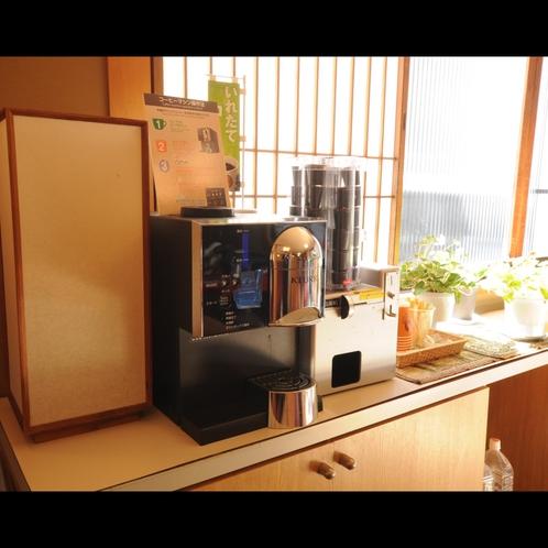 ◆ロビーには本格的なドリップコーヒーのマシーンもご用意(※有料)