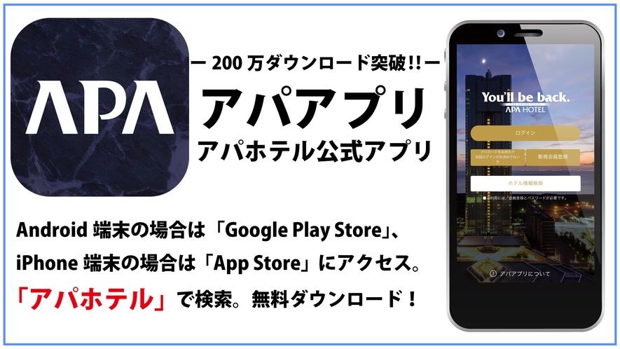 アパアプリ