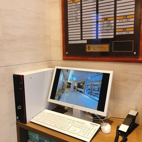 ロビーにパソコン(無料)を1台設置しております。