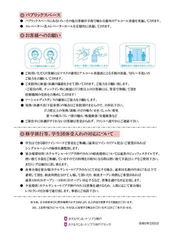 新型コロナウイルスに対する取り組み【5】