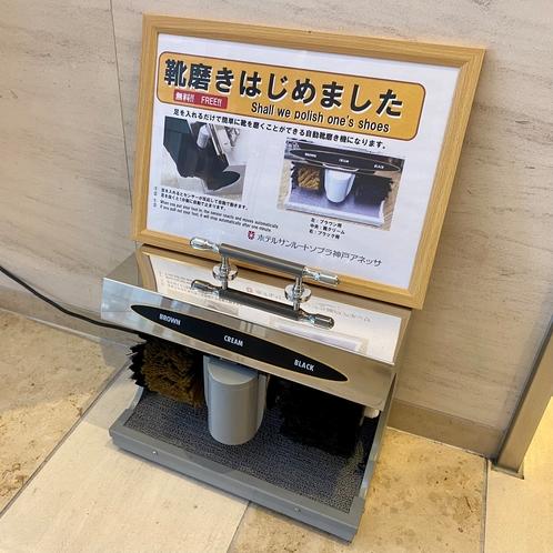 靴磨き機ロビーに設置しております。