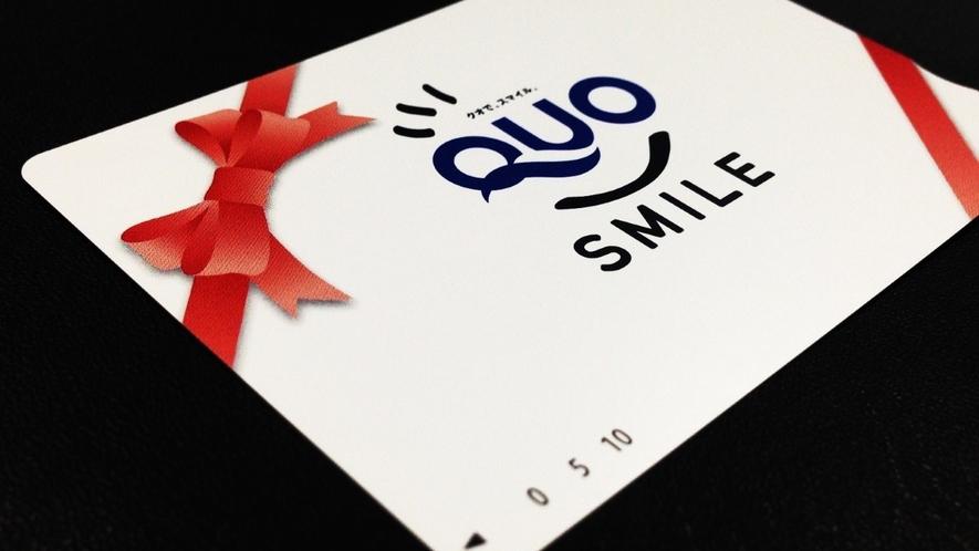 QUOカードが含まれたプラン。コンビニなどでお買い物ができます。