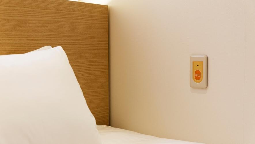 どなたにも安心安全にお過ごしいただける機能を持ったお部屋「ユニバーサル」呼び出しベルもございます