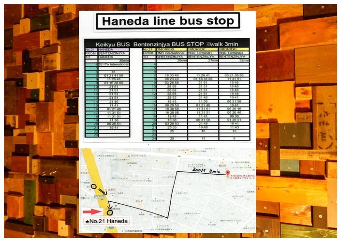 徒歩3分羽田空港行バス停です。