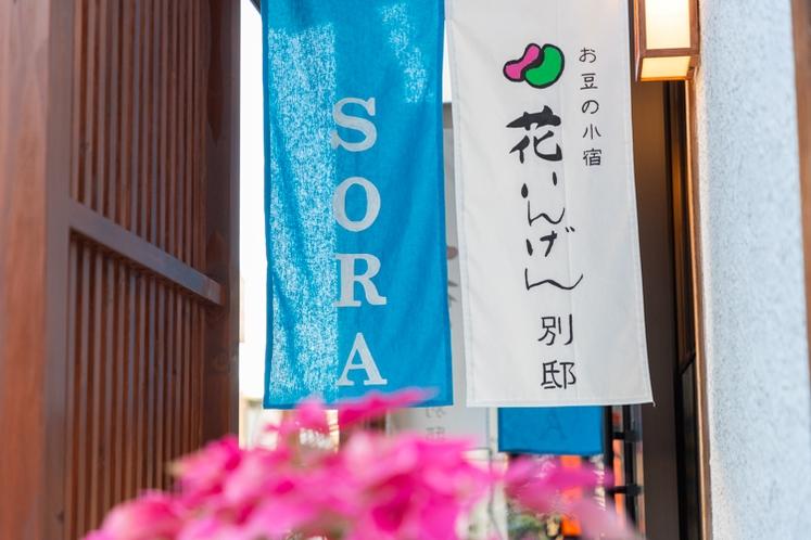 別邸 宙(SORA)  若女将お手製のカラフル暖簾