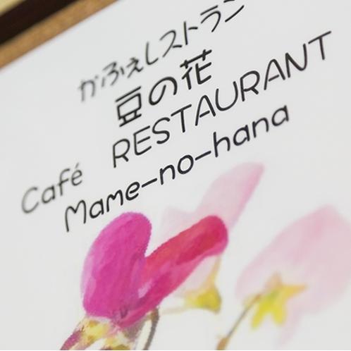 カフェ「豆の花」