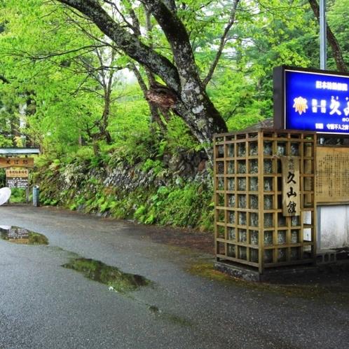☆外観_入口