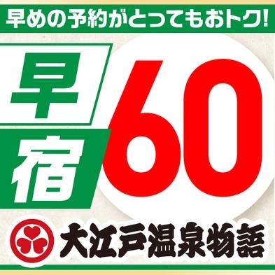 【早宿60】高層階の絶景確約! 60日前の予約お得に泊まれるプラン★さき楽