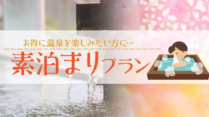 【素泊まり】持ち込み&レイトチェックインOK!夜景と温泉を満喫できる素泊まりプラン