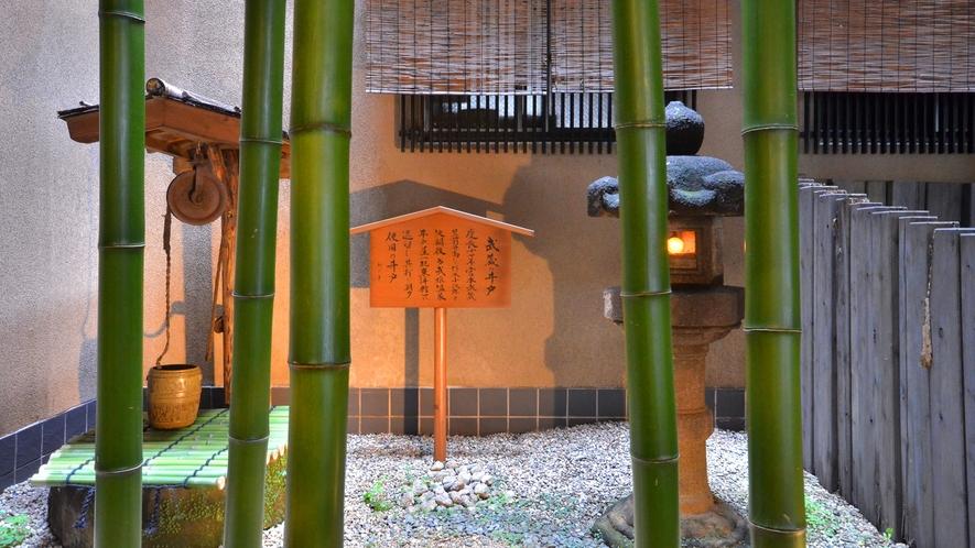 【1F・ロビー】武蔵の井戸
