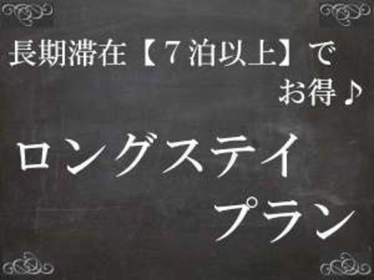 【中長期滞在5日〜】(全室禁煙・駐車場無料)2食付き 福島復興ビジネス応援プラン〜