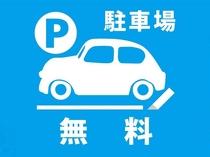 駐車場は無料になっております。
