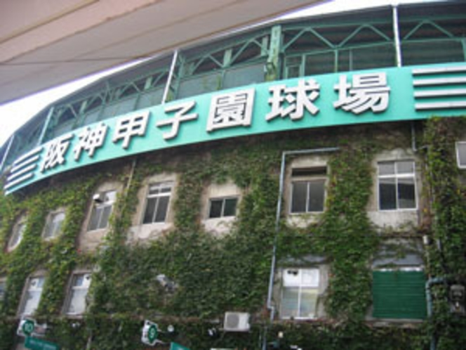 近隣施設 甲子園球場