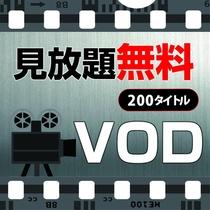 VOD 200タイトル以上が無料で見放題
