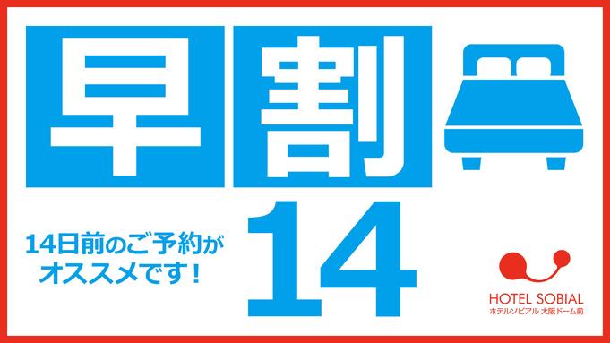 【早期割引5%OFF】早割14プラン(朝食付)