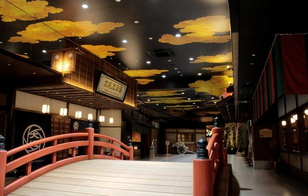 【女性グループ・カップルに最適】関西最大級の温泉型テーマパーク空庭温泉のチケット付プラン/素泊まり
