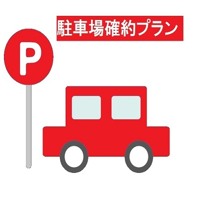 【室数限定】駐車場確約プラン(朝食付)