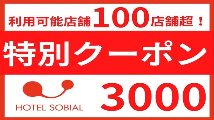 【夏秋旅セール】利用可能店舗100店舗以上★ソビアルクーポン3000円分付プラン(朝食付)