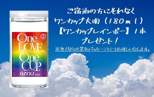 【OneLOVEキャンペーン協賛】ホッとプチ飲み!ワンカップレインボー1本プレゼント(朝食付き)