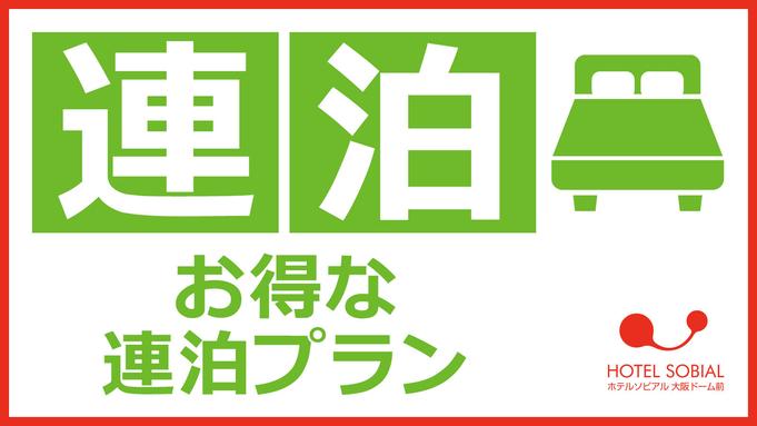 【連泊限定15%OFF】連泊エコプラン(朝食付)