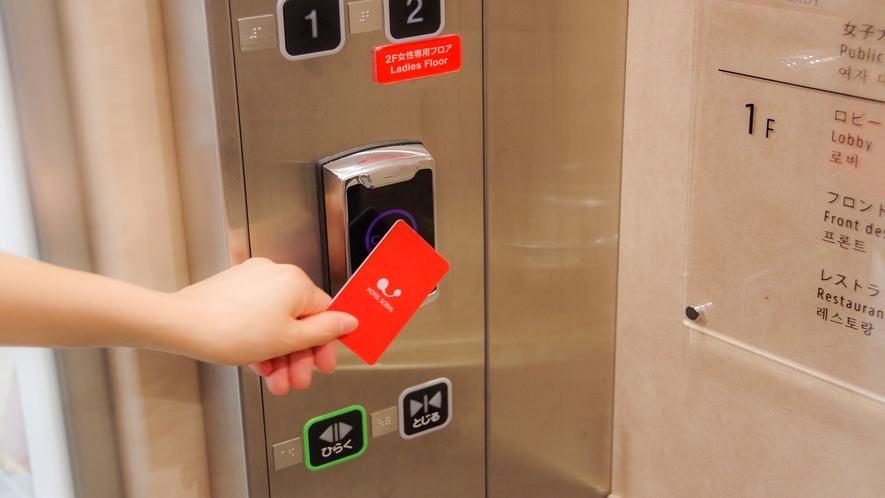 エレベーターでのセキュリティ対策